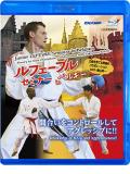 ルフェーブルセミナー in ベルギー -王者を育てる理論のコラボレーション with 崎山幸一- (Blu-ray)