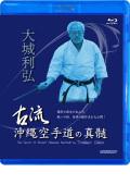 大城利弘 古流沖縄空手道の真髄 (Blu-ray)
