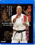 沖縄上地流直伝 新城清秀 (Blu-ray)