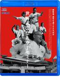 劉衛流・憲里生誕200年記念 世界武芸祭&空手セミナー (Blu-ray)