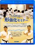 古川哲也の形強化セミナー -バランス・スピード・タイミングを極める!- (Blu-ray)
