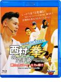チャンピオン組手セミナー「西村拳の空手術」-蹴りのコントロール力を磨け!-  (Blu-ray)
