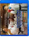 トマリ手セミナー 最先端競技空手で奔流となる沖縄拳法 (Blu-ray)