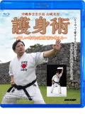 沖縄拳法空手道 山城美智 「護身術」 -新しい時代の護身術を考える- (Blu-ray)