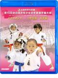 第15回全日本少年少女空手道選手権大会[1年生女子編](Blu-ray)