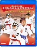 第15回全日本少年少女空手道選手権大会[2年生女子編](Blu-ray)