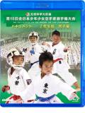 第15回全日本少年少女空手道選手権大会[2年生男子編](Blu-ray)