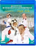 第15回全日本少年少女空手道選手権大会[3年生男子編](Blu-ray)