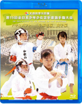 第15回全日本少年少女空手道選手権大会[6年生女子編](Blu-ray)
