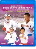 第15回全日本少年少女空手道選手権大会[6年生男子編](Blu-ray)