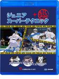 ジュニアスーパーテクニック+超 (Blu-ray)