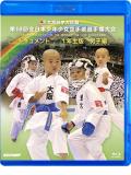 第16回全日本少年少女空手道選手権大会[1年生男子編] (Blu-ray)