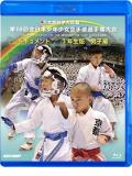 第16回全日本少年少女空手道選手権大会[3年生男子編] (Blu-ray)