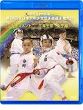 第16回全日本少年少女空手道選手権大会[5年生女子編] (Blu-ray)