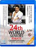 第24回世界空手道選手権大会 Vol.3 【形編】 (Blu-ray)