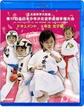 第17回全日本少年少女空手道選手権大会[1年生女子編] (Blu-ray)