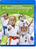 第17回全日本少年少女空手道選手権大会[1年生男子編] (Blu-ray)