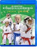 第17回全日本少年少女空手道選手権大会[2年生男子編] (Blu-ray)