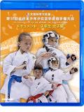 第17回全日本少年少女空手道選手権大会[3年生女子編] (Blu-ray)