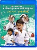 第17回全日本少年少女空手道選手権大会[3年生男子編] (Blu-ray)