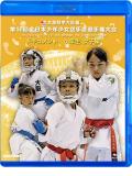 第17回全日本少年少女空手道選手権大会[4年生女子編] (Blu-ray)