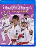 第17回全日本少年少女空手道選手権大会[6年生男子編] (Blu-ray)