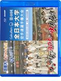 第60回全日本大学空手道選手権大会 (Blu-ray)