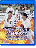 第62回全日本大学空手道選手権大会 (Blu-ray)