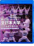 第63回全日本大学空手道選手権大会 (Blu-ray)