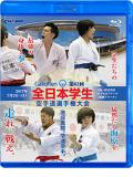 第61回全日本学生空手道選手権大会 (Blu-ray)