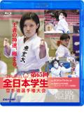 第65回全日本学生空手道選手権大会 (Blu-ray)