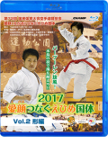 第72回国民体育大会空手道競技会 愛顔(えがお)つなぐえひめ国体 Vol.2 形編 (Blu-ray)