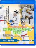 第74回国民体育大会空手道競技会 いきいき茨城ゆめ国体2019 Vol.1 組手編 (Blu-ray)