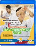第74回国民体育大会空手道競技会 いきいき茨城ゆめ国体2019 Vol.2 形編 (Blu-ray)