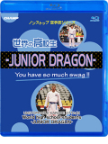 ノンストップ空手技シリーズ 世界の高校生 -JUNIOR DRAGON- (Blu-ray)