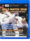 GOLD MATCH 2018 -NO CUT EDITION- WKF 24th マドリッド スーパーバウト集 (Blu-ray)
