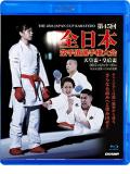 天皇盃・皇后盃 第45回全日本空手道選手権大会 (Blu-ray)