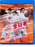 天皇盃・皇后盃 第46回全日本空手道選手権大会 (Blu-ray)