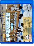日本一にチャレンジする養正館の秘密 -空手による子供の精神・身体・神経発達と成長- (Blu-ray)