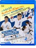 THE 和道会美濃 スーパーキッズ養成システム -山口メソッド!進化する脅威の練習体系- (Blu-ray)