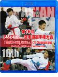 第16回アジアカデット、ジュニア、U-21空手道選手権大会 (Blu-ray)