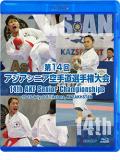 第14回アジアシニア空手道選手権大会 (Blu-ray)