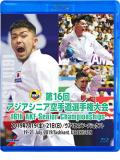第16回アジアシニア空手道選手権大会 (Blu-ray)