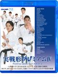 実戦形プレミアム 4 (Blu-ray)