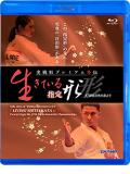実戦形プレミアム外伝 生きている指定形 -47回全日本大会より- (Blu-ray)