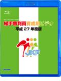 平成27年度版 組手審判員育成用ビデオ (Blu-ray)