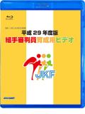 平成29年度版 組手審判員育成用ビデオ (Blu-ray)