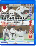 内閣総理大臣杯 第63回全国空手道選手権大会 (Blu-ray)