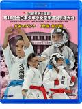 第18回全日本少年少女空手道選手権大会[1年生女子編] (Blu-ray)