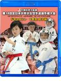 第18回全日本少年少女空手道選手権大会[2年生女子編] (Blu-ray)